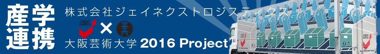学連携2016年