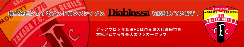 ディアブロッサ髙田