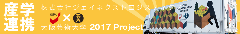 産学連携2017年